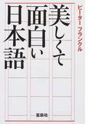 美しくて面白い日本語 (宝島社文庫)(宝島社文庫)
