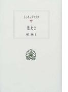 歴史 2 (西洋古典叢書)