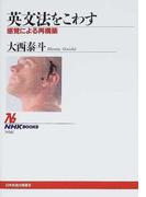 英文法をこわす 感覚による再構築 (NHKブックス)(NHKブックス)