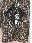 足利義政 日本美の発見