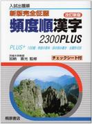 頻度順漢字2300Plus 入試出題順 改訂新版 (新版完全征服)