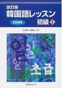 韓国語レッスン 改訂版 初級1