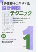 1級建築士に合格する設計製図テクニック 講師経験豊かな著者が教える試験向きの技法と合格の秘けつのすべて 5訂版
