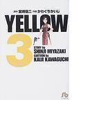 YELLOW(小学館文庫) 3巻セット(小学館文庫)