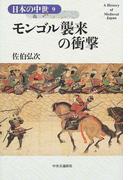 日本の中世 9 モンゴル襲来の衝撃