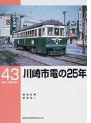 川崎市電の25年 (RM library)