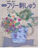 桜井一恵のフリー刺しゅう 独習書
