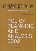 政策分析 2002 90年代の軌跡と今後の展望