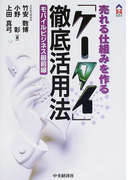 売れる仕組みを作る「ケータイ」徹底活用法 モバイルビジネス最前線 (CK books)