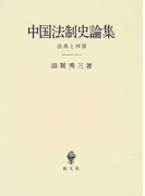 中国法制史論集 法典と刑罰