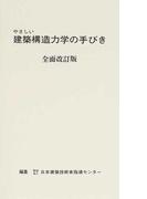 やさしい建築構造力学の手びき 改訂版第3版
