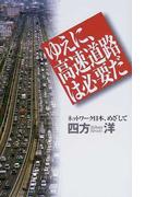 ゆえに、高速道路は必要だ ネットワーク日本、めざして