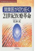 開業医が切り拓く21世紀医療革命 (Hot‐nonfiction Yuhisha best doctor series)