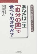 あなたは一生「自分の歯」で食べられますか? かしこい歯医者のかかり方 (Hot‐nonfiction Yuhisha best doctor series)