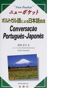 ポルトガル語による日本語会話 ニューポケット