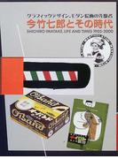 今竹七郎とその時代 グラフィックデザイン、モダン絵画の先駆者 1905−2000