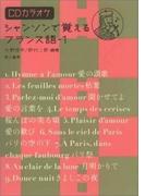 シャンソンで覚えるフランス語 CDカラオケ 1