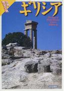 ギリシア (世界歴史の旅)