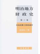 明治地方財政史 第3巻 自由民権と財政運営