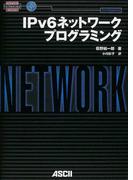 IPv6ネットワークプログラミング (Network technology series Development)