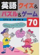 英語クイズ&パズル&ゲーム70