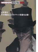 月刊イシイ WIDESHOW Vol.4