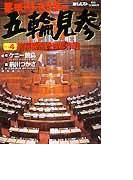 票田のトラクター 五輪見参 4 (ビッグ コミックス)