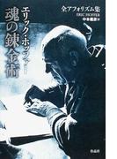 魂の錬金術 エリック・ホッファー全アフォリズム集