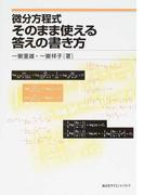 微分方程式そのまま使える答えの書き方