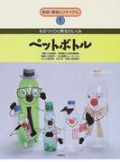 環境とリサイクル 新版 1 ペットボトル