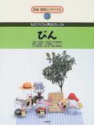環境とリサイクル 新版 3 びん
