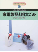 環境とリサイクル 新版 4 家電製品と粗大ごみ