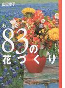 わたし流83の花づくり