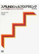入門UNIXシェルプログラミング シェルの基礎から学ぶUNIXの世界 改訂第2版