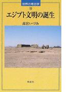 エジプト文明の誕生 (世界の考古学)