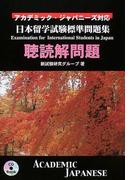 日本留学試験標準問題集聴読解問題 アカデミック・ジャパニーズ対応