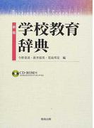 学校教育辞典 新版
