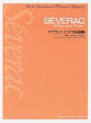 セヴラックピアノ作品集 2 (ニュー・スタンダード・ピアノ曲集)