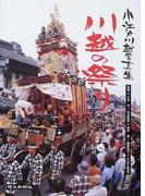 川越の祭り 小江戸川越写真集