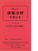 新しい建築法規の手びき 平成15年版
