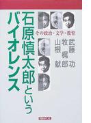石原慎太郎というバイオレンス その政治・文学・教育