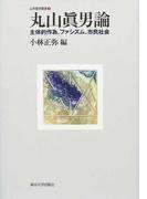 丸山真男論 主体的作為、ファシズム、市民社会 (公共哲学叢書)