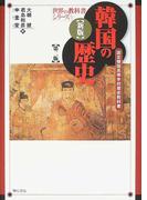 韓国の歴史 国定韓国高等学校歴史教科書 新版 第2版 (世界の教科書シリーズ)