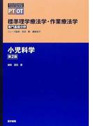 標準理学療法学・作業療法学 専門基礎分野 PT OT 第2版 小児科学 (Standard textbook)