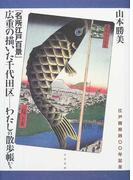 『名所江戸百景』広重の描いた千代田区 わたしの散歩帳から