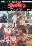 帰ってきたウルトラマンアルバム ウルトラシリーズ (ファンタスティックコレクション)