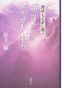「サヨナラ」ダケガ人生カ 漢詩七五訳に遊ぶ