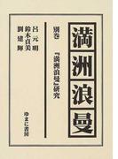 満洲浪曼 別巻 『満洲浪曼』研究