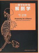 一目でわかる解剖学