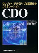CDO クレジット・デリバティブと証券化のコラボレーション